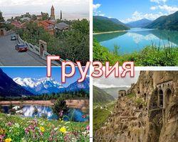 Горящие туры в грузию из екатеринбурга 2019